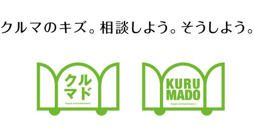 「クルマド」千葉県鎌ヶ谷市の自動車キズへこみ板金塗装修理の専門店