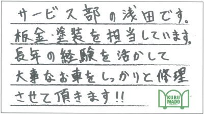 浅田和輝のコメント