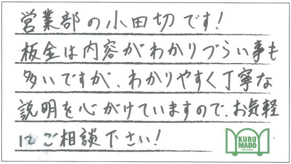 小田切祐介のコメント