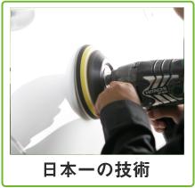 日本一の技術