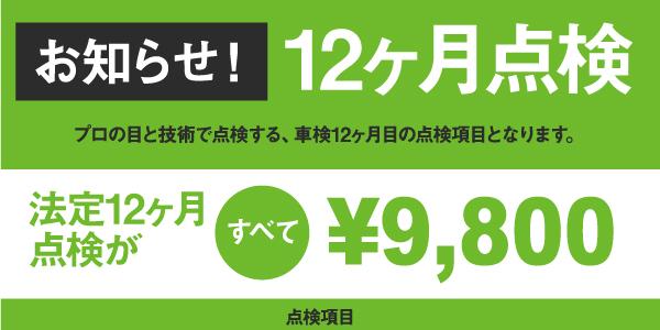 法定12か月点検が9800円