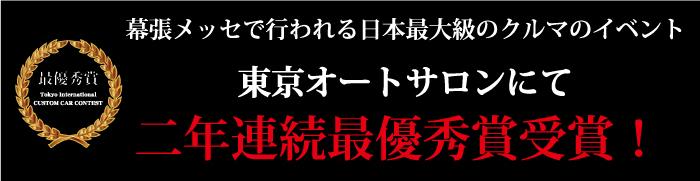 東京オートサロン2年連続最優秀賞